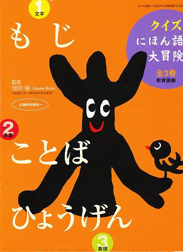 クイズにほん語の大冒険 全3巻【1000円以上送料無料】