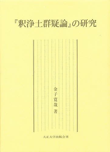 『釈浄土群疑論』の研究/金子寛哉【1000円以上送料無料】