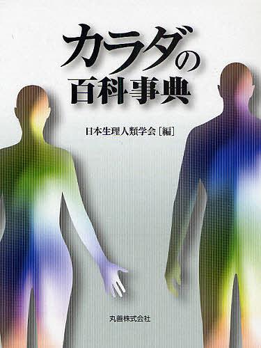 カラダの百科事典/日本生理人類学会【1000円以上送料無料】