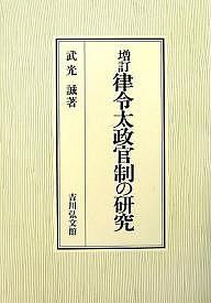 律令太政官制の研究/武光誠【1000円以上送料無料】