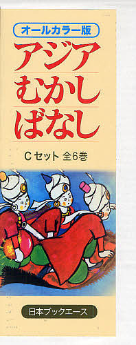 アジアむかしばなし オールカラー版 Cセット 6巻セット【1000円以上送料無料】