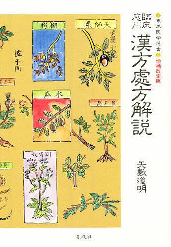 臨床応用漢方処方解説/矢数道明【1000円以上送料無料】