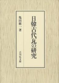 日韓古代瓦の研究/亀田修一【1000円以上送料無料】