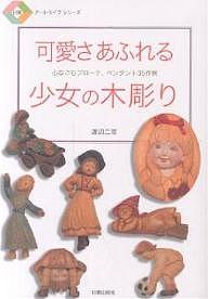 新商品 新型 日貿アートライフシリーズ 可愛さあふれる少女の木彫り 心なごむブローチ 1000円以上送料無料 ペンダント35作例 渡辺二笙 一部予約