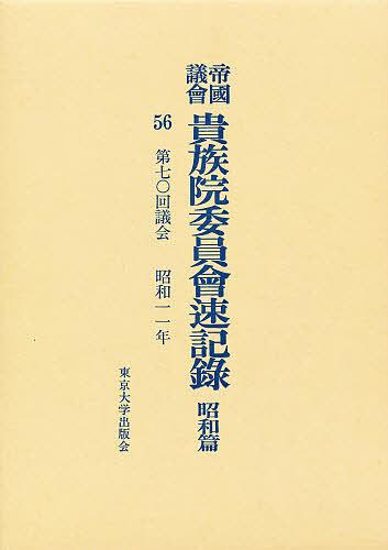 帝国議会貴族院委員会速記録 昭和篇 56【1000円以上送料無料】