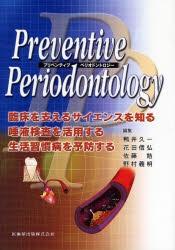 Preventive Periodontology 臨床を支えるサイエンスを知る,唾液検査を活用する,生活習慣病を予防する/鴨井久一【1000円以上送料無料】