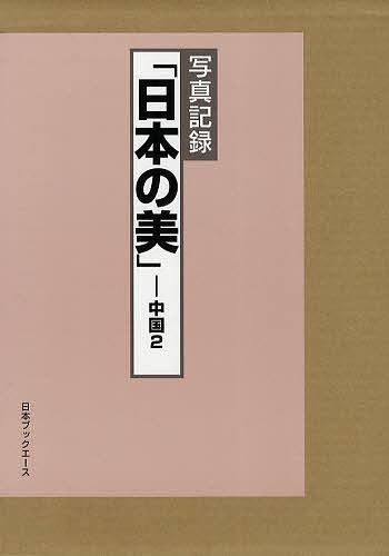 日本の美 写真記録 中国2 復刻/写真記録刊行会【1000円以上送料無料】