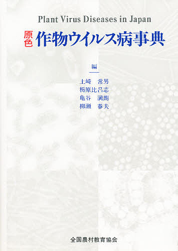 原色作物ウイルス病事典/土崎常男【1000円以上送料無料】