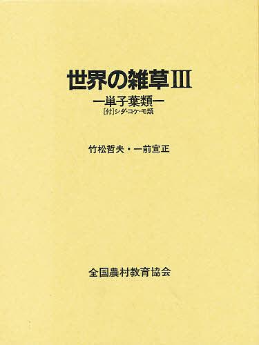 世界の雑草 3/竹松哲夫/一前宣正【1000円以上送料無料】