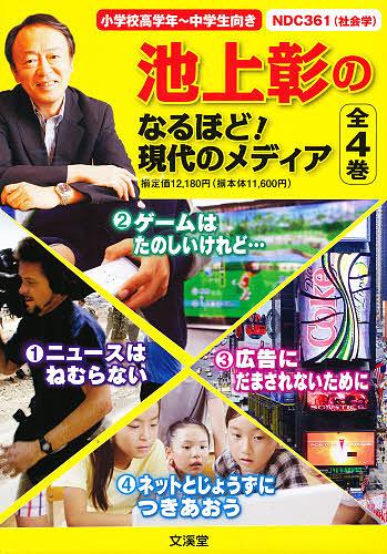 池上彰のなるほど!現代のメディア 全4巻【1000円以上送料無料】