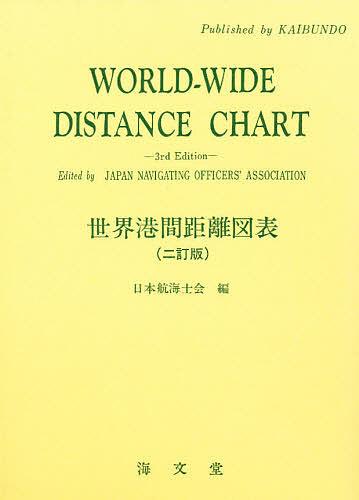 世界港間距離図表/日本航海士会【1000円以上送料無料】