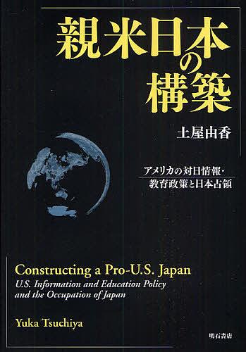 親米日本の構築 アメリカの対日情報・教育政策と日本占領/土屋由香【1000円以上送料無料】