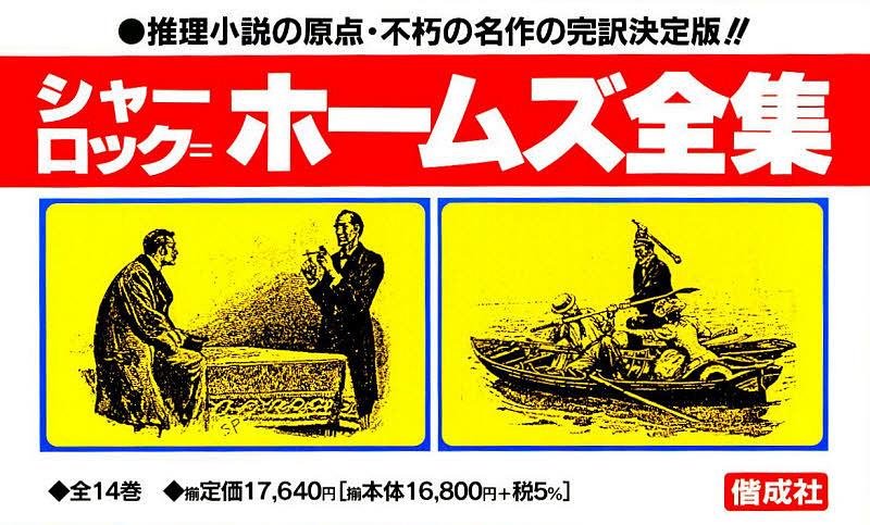 完訳版シャーロック・ホームズ全集 全14【1000円以上送料無料】