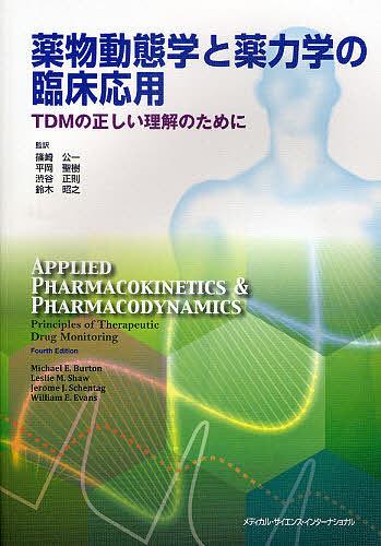 薬物動態学と薬力学の臨床応用 TDMの正しい理解のために【1000円以上送料無料】