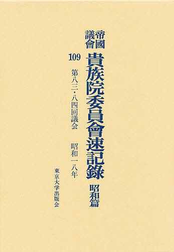 帝国議会貴族院委員会速記録 昭和篇 109【1000円以上送料無料】