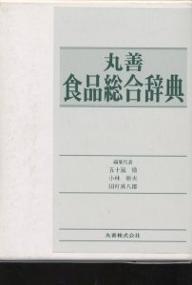 丸善食品総合辞典/五十嵐脩【1000円以上送料無料】
