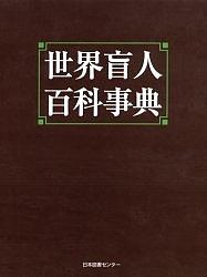 世界盲人百科事典 復刻【1000円以上送料無料】