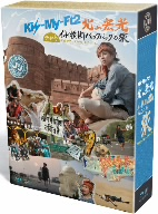 J'J Kis-My-Ft2 北山宏光 ひとりぼっち インド横断 バックパックの旅 Blu-ray BOX-ディレクターズカット・エディション-(Blu-ray Disc)/北山宏光【1000円以上送料無料】