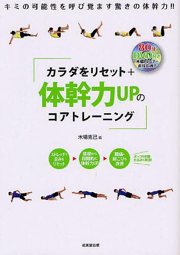 カラダをリセット+体幹力UPのコアトレーニング DVD付き/木場克己【1000円以上送料無料】