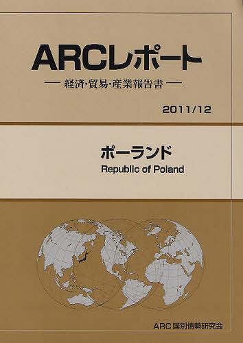 ポーランド 2011/12年版/ARC国別情勢研究会【1000円以上送料無料】