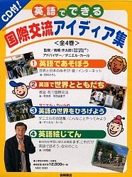 CD付!英語でできる国際交流アイデ全4巻【1000円以上送料無料】