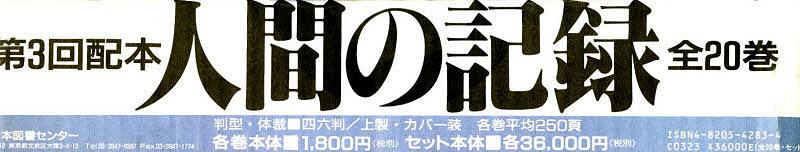人間の記録 第1期 第3回 全20巻【1000円以上送料無料】