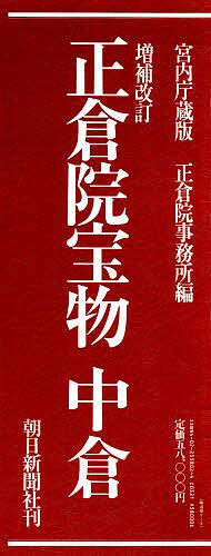 正倉院宝物 中倉/正倉院事務所【1000円以上送料無料】