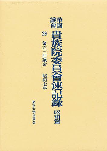 帝国議会貴族院委員会速記録 昭和篇 28【1000円以上送料無料】