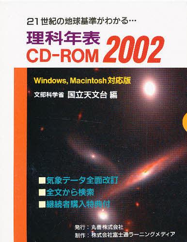 理科年表 CD-ROM2002/文部科学省国立天文台【1000円以上送料無料】