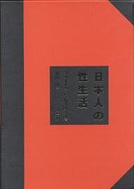 日本人の性生活/フリートリッヒS.クラウス/安田一郎【1000円以上送料無料】