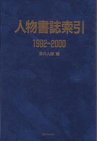 人物書誌索引 1992-2000/深井人詩【1000円以上送料無料】