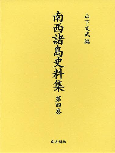 南西諸島史料集 4/山下/武【1000円以上送料無料】