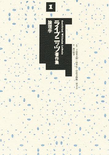 ライプニッツ著作集 1/沢口昭聿【1000円以上送料無料】