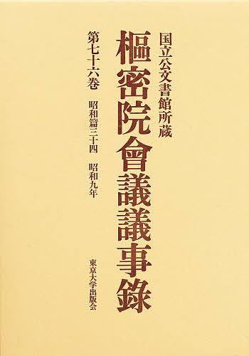 枢密院会議議事録 第76巻【1000円以上送料無料】