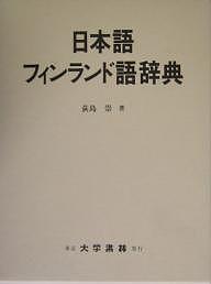 日本語フィンランド語辞典/荻島崇【1000円以上送料無料】