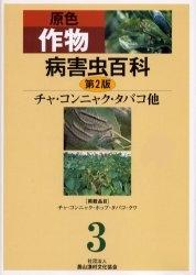 原色作物病害虫百科 3/農山漁村文化協会【1000円以上送料無料】