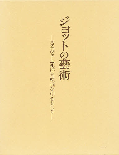 ジョットの芸術 スクロヴェーニ礼拝堂壁画を中心として/佐々木英也【1000円以上送料無料】
