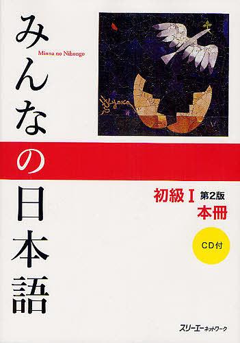祝開店大放出セール開催中 みんなの日本語初級1本冊 スリーエーネットワーク 人気ショップが最安値挑戦 1000円以上送料無料