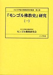 『モンゴル仏教史』研究 1【1000円以上送料無料】