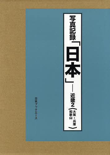日本 写真記録 近畿2 合冊復刻/写真記録刊行会【1000円以上送料無料】