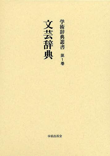 学術辞典叢書 第1巻 復刻/神田豊穂【1000円以上送料無料】
