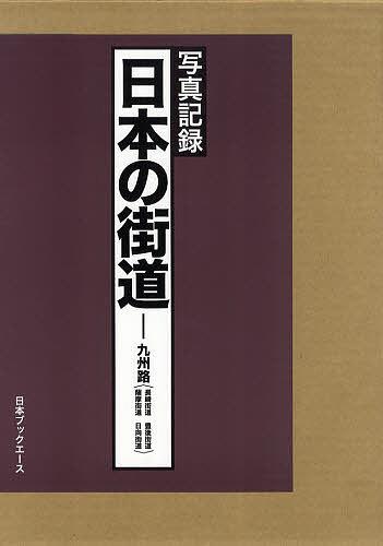 日本の街道 写真記録 九州路 復刻/写真記録刊行会【1000円以上送料無料】