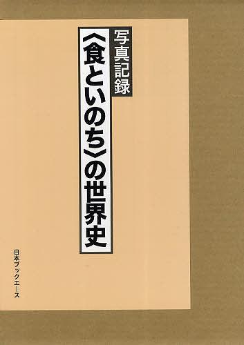 〈食といのち〉の世界史 写真記録 復刻/写真記録刊行会【1000円以上送料無料】