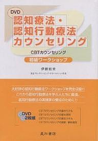 DVD 認知療法・認知行動療法カウンセリ/伊藤絵美【1000円以上送料無料】