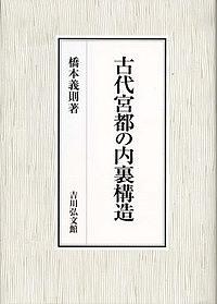 古代宮都の内裏構造/橋本義則【1000円以上送料無料】