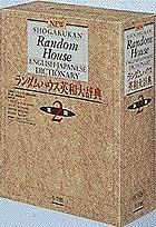 ランダムハウス英和大辞典/小学館ランダムハウス英和大辞典第2版編集【1000円以上送料無料】