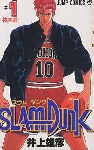 SLAM DUNK 全31巻セット【1000円以上送料無料】