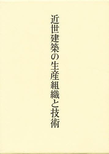 近世建築の生産組織と技術/川上貢【1000円以上送料無料】