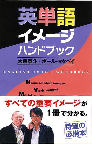 英単語イメージハンドブック