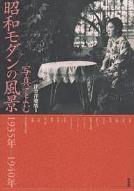 写真でよむ昭和モダンの風景 1935年-【1000円以上送料無料】